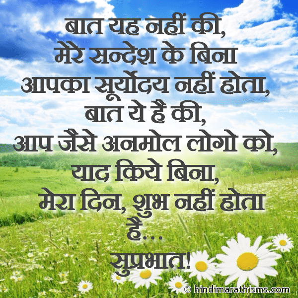 Aapki Yaad Se Mera Din Shubh Hota Hai GOOD MORNING SMS HINDI Image