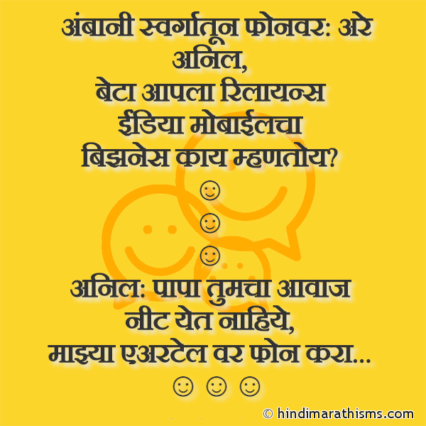 Ambani Swargatun Phonevar Image
