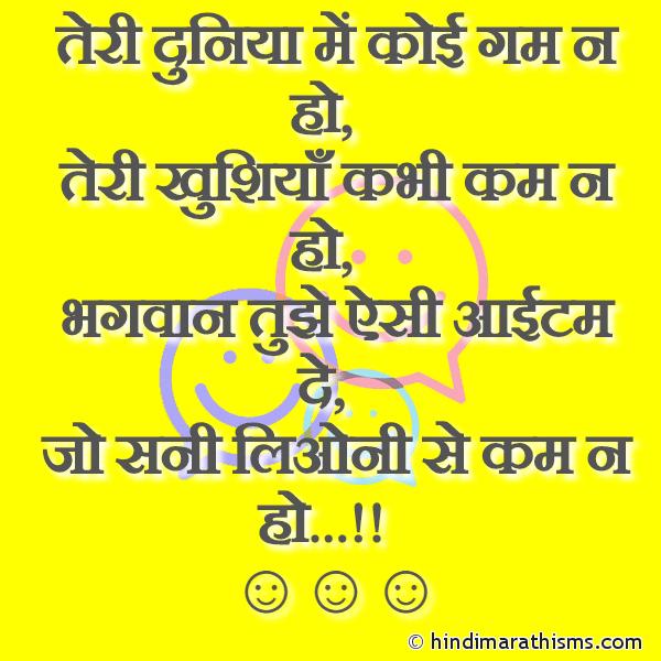 Bhagwan Tuze Aisi Aaitam De Image