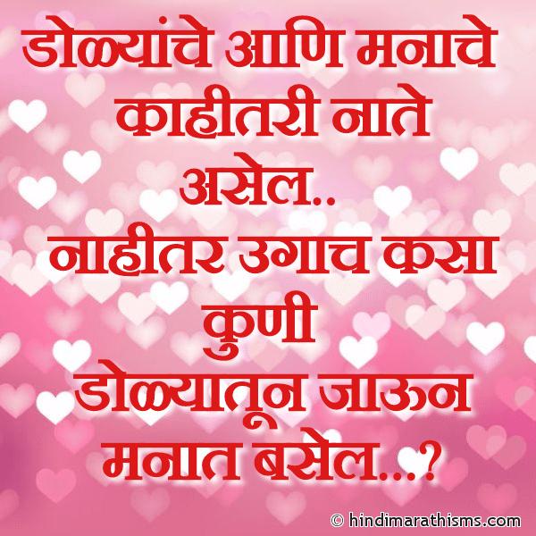 Dolyanche Aani Manache Naate PREM CHAROLI MARATHI Image