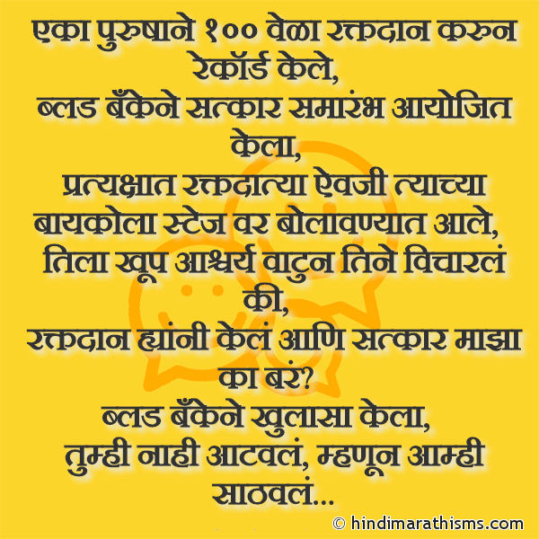 Eka Purushane 100 Vela Raktdan Karun Record Kele Image