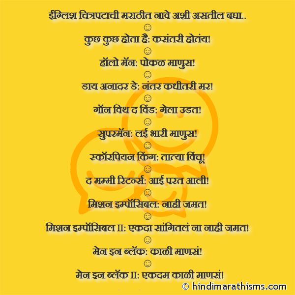 English Movie Names in Marathi Image
