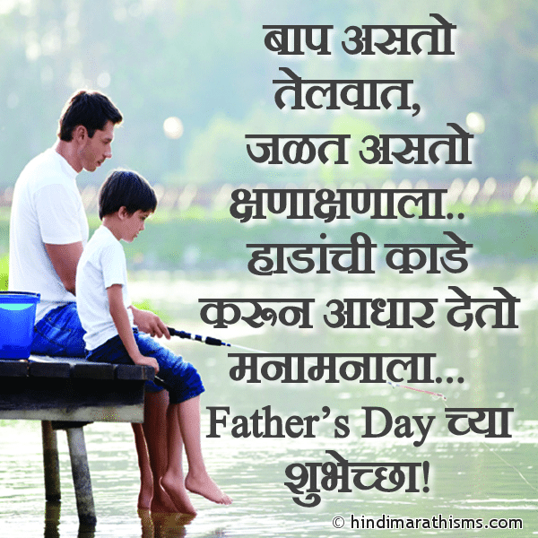 Father's Day Chya Shubhehha FATHERS DAY SMS MARATHI Image