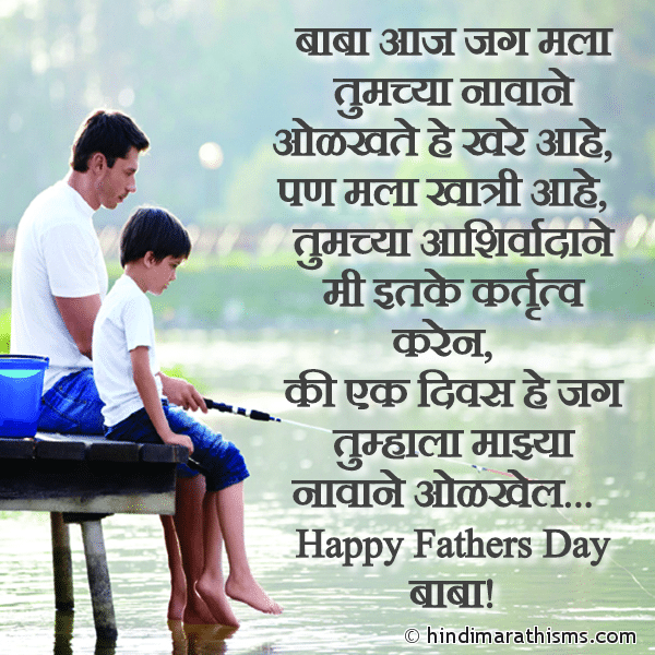 Fathers Day Wishes From Son Marathi Image