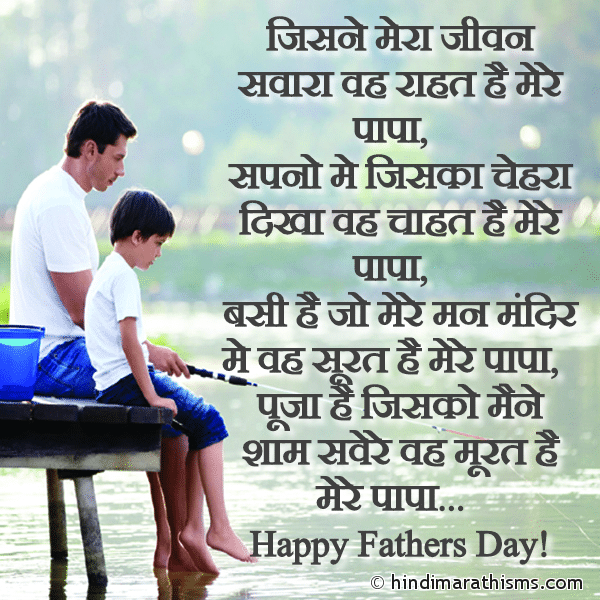 Fathers Day Wishes To Papa Image
