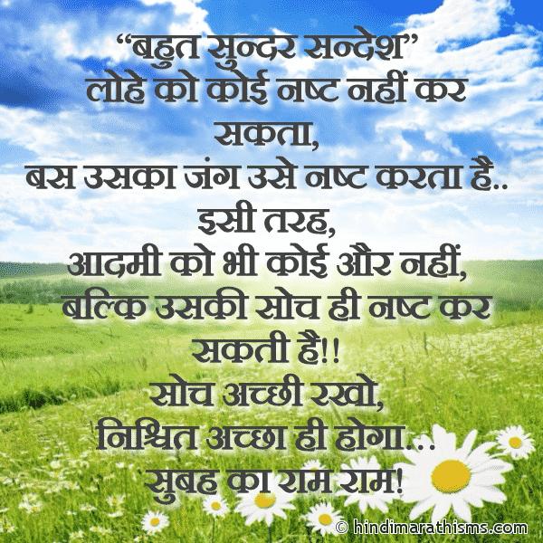 Good Morning Sandesh | गुड मॉर्निंग संदेश GOOD MORNING SMS HINDI Image