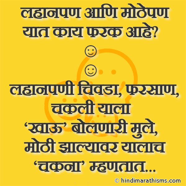 Lahanpan Aani Mothepan Yat Kay Farak Aahe? Image