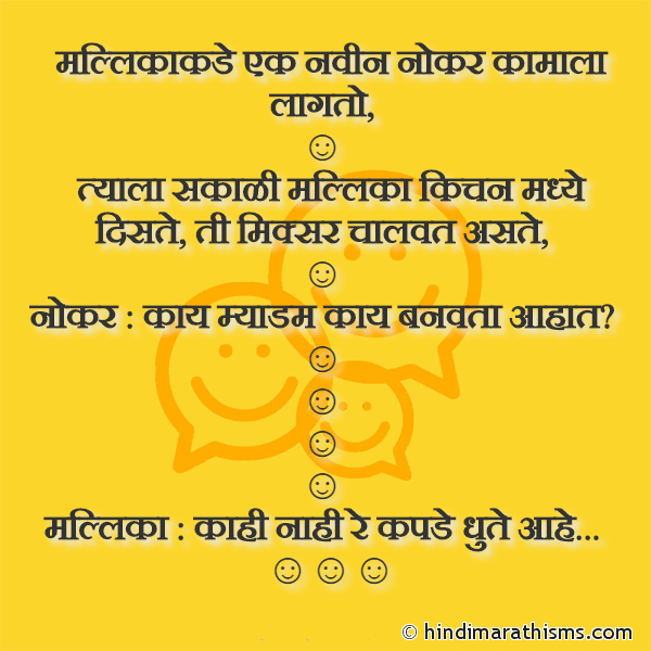 Mallika Sherawat Joke in Marathi Image