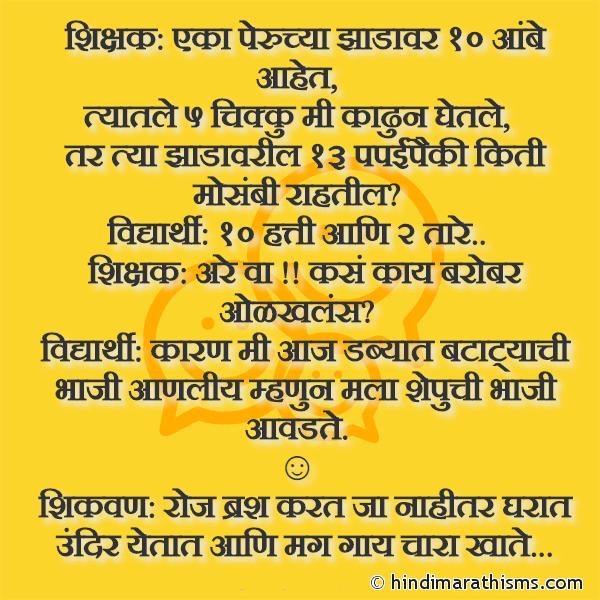 Marathi Shikvan Funny Image