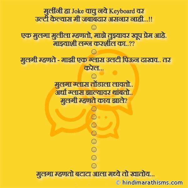 Mulgi Joke in Marathi Image