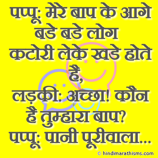 Pappu Joke Hindi Image