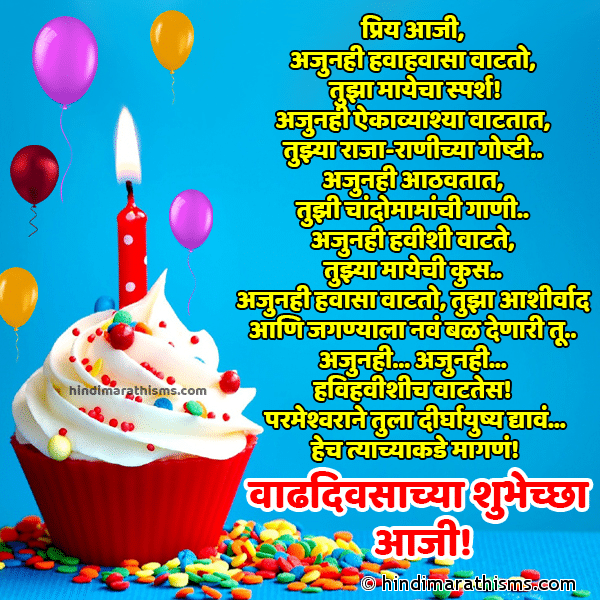 Aajicha Vadhdivas   Birthday Wishes for Grandmother BIRTHDAY SMS MARATHI Image