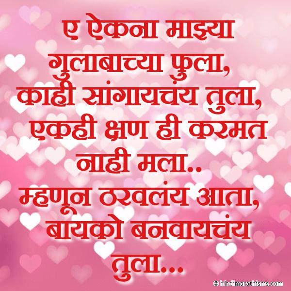 Bayko Banvaychay Tula LOVE SMS MARATHI Image