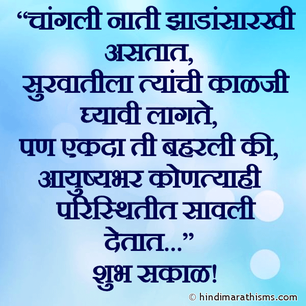 Changli Naati RELATION SMS MARATHI Image