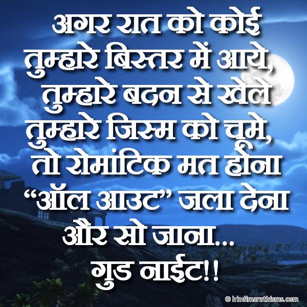 Good Night Machhar SMS GOOD NIGHT SMS HINDI Image