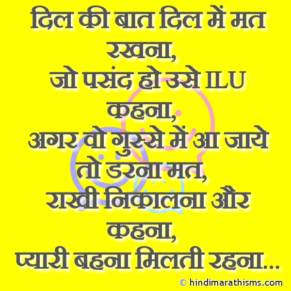 Jo Pasand Ho Use ILU Kahna FUNNY SMS HINDI Image
