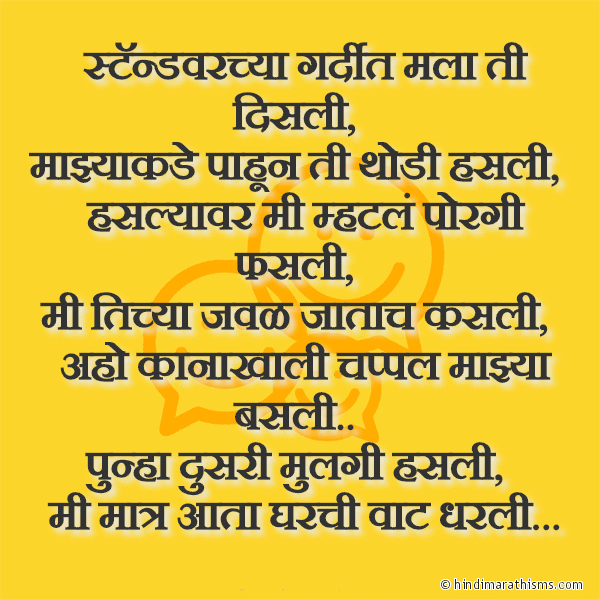 Majhyakade Pahun Ti Thodi Hasli FUNNY CHAROLI MARATHI Image