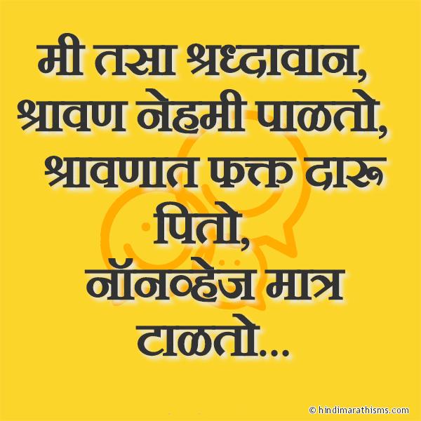 Mi Shravan Palto FUNNY CHAROLI MARATHI Image