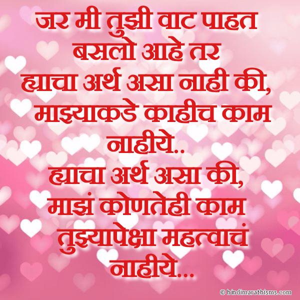 Mi Tujhi Vaat Pahat Baslo Aahe LOVE SMS MARATHI Image