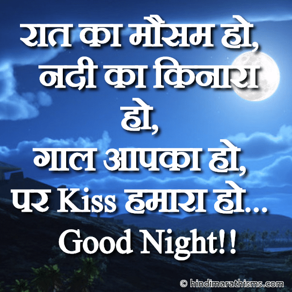 Raat Ka Mausam Ho GOOD NIGHT SMS HINDI Image