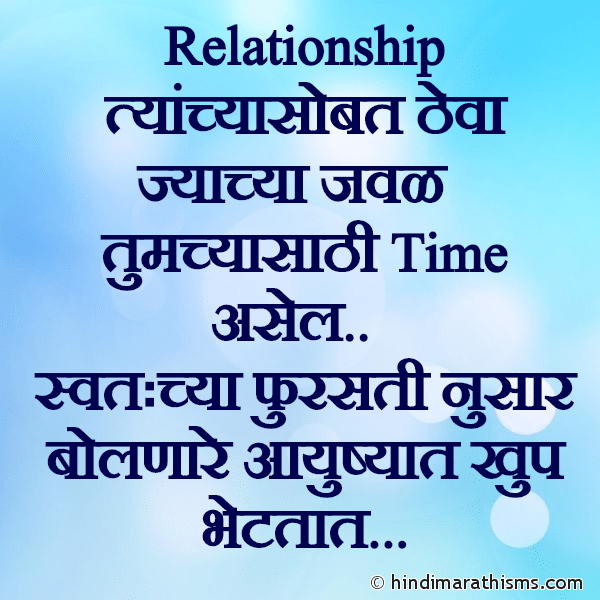 Relation Tyachyasobat Theva RELATION SMS MARATHI Image