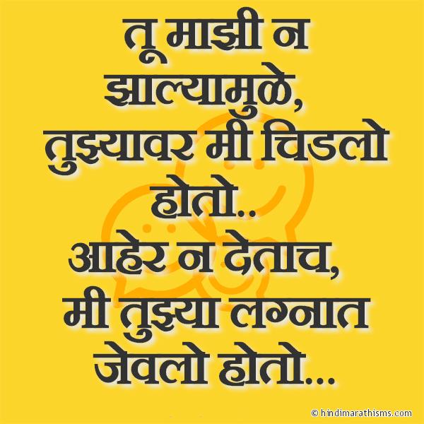 Tu Majhi Na Jhalyamule FUNNY CHAROLI MARATHI Image