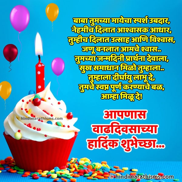 Birthday Wishes Father From Son & Daughter in Marathi BIRTHDAY SMS MARATHI Image