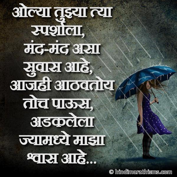 Aajhi Aathvtoy Toch Paus RAIN SMS MARATHI Image