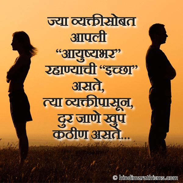 Avadtya Vyaktipasun Dur Jane Kathin Aste BREAK UP SMS MARATHI Image