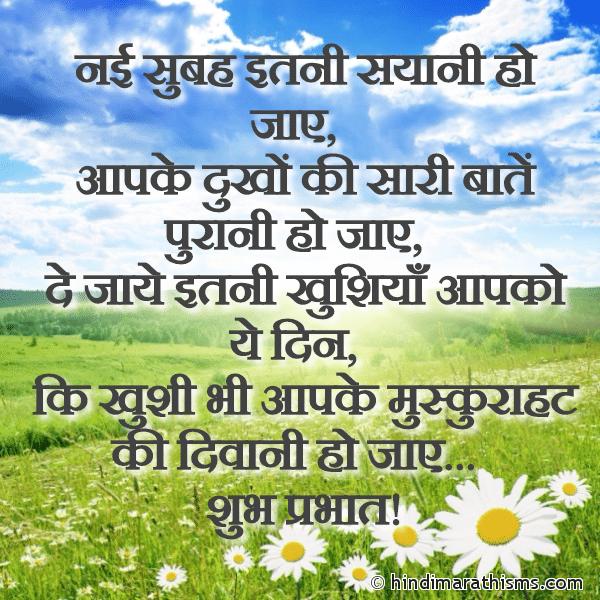 De Jaye Itni Khushiya Aapko Ye Din GOOD MORNING SMS HINDI Image