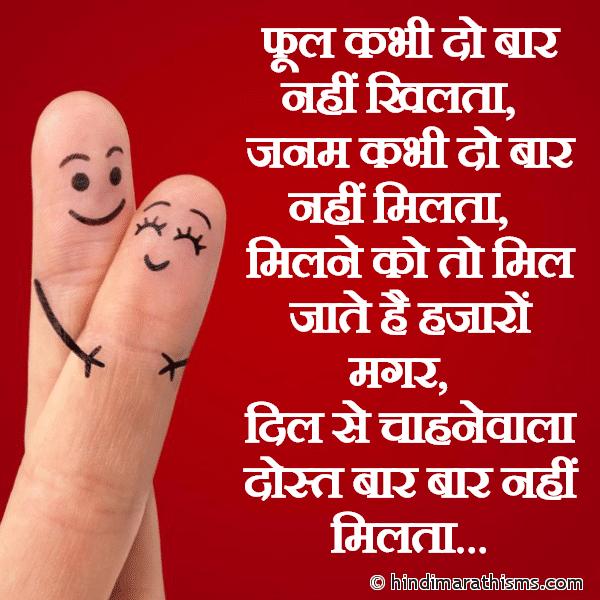 Dil Se Chahnewala Dost Baar Baar Nahi Milta Image