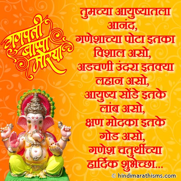 Ganesh Chaturthichya Hardik Shubhechha Image