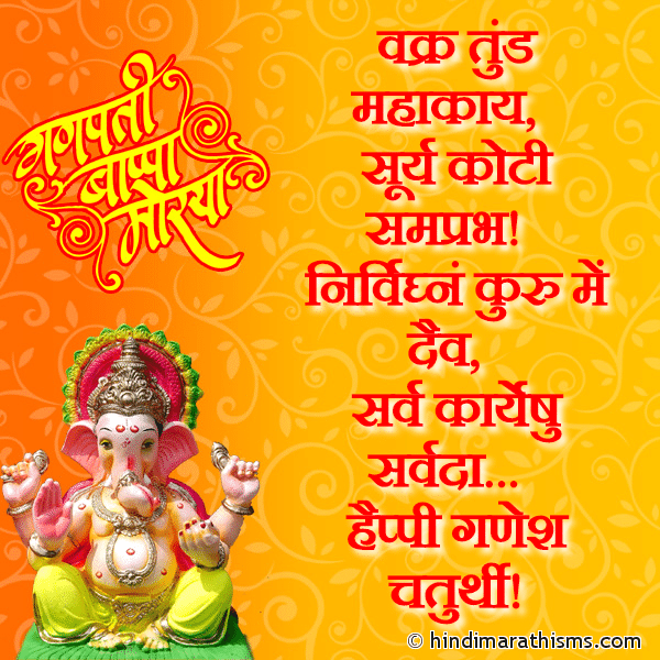 Ganpati Bappa SMS Marathi Image