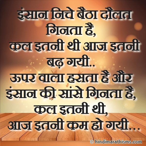 Insaan Niche Baitha Daulat Ginta Hai SHUBH VICHAR HINDI Image