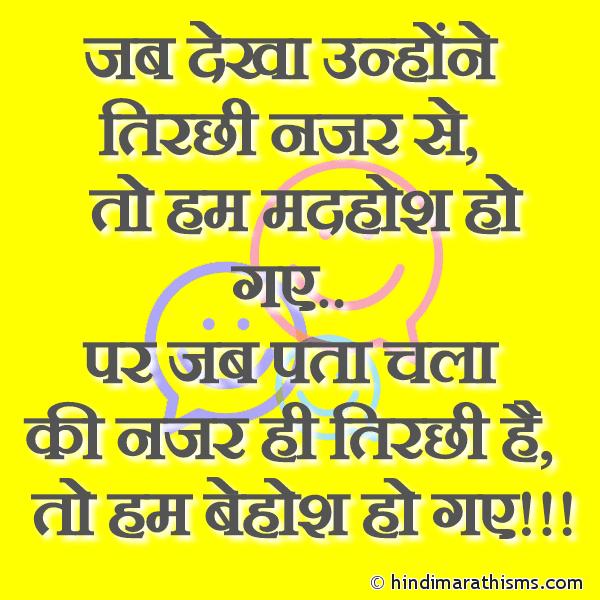 Jab Dekha Unhone Tirchi Najar Se FUNNY SMS HINDI Image