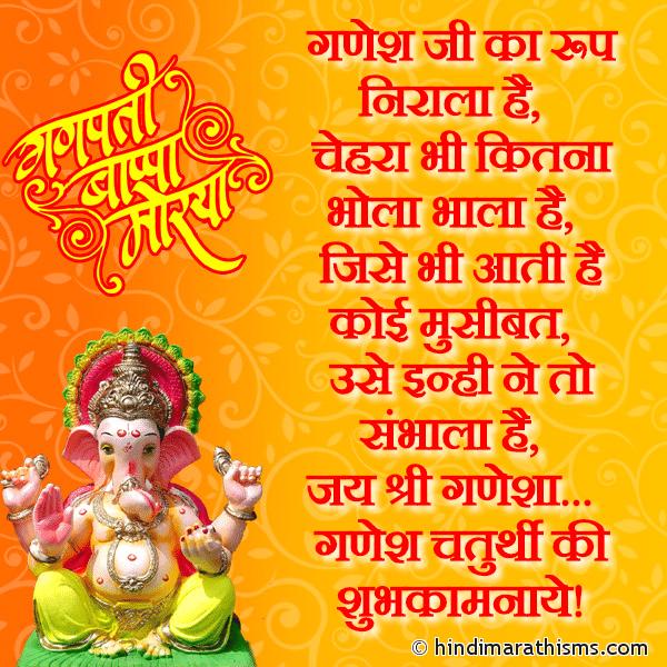Jai Shri Ganesha SMS Image