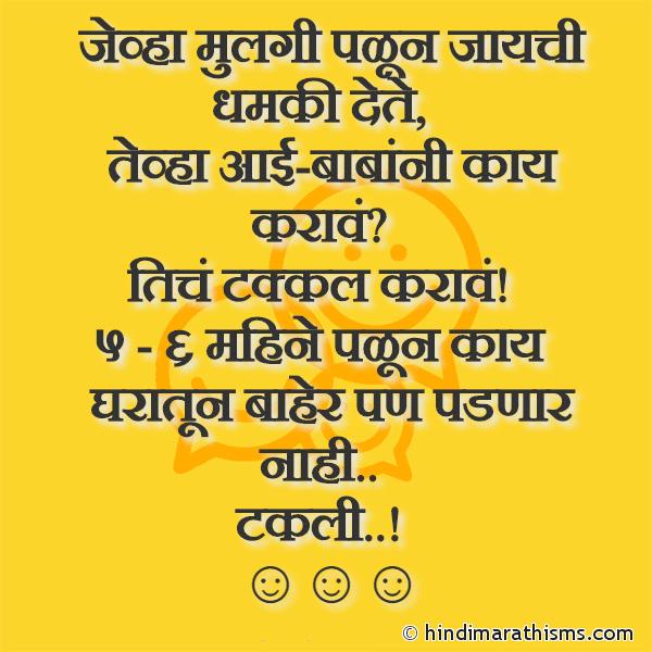Jevha Mulgi Palun Jaychi Dhamki Dete FUNNY SMS MARATHI Image