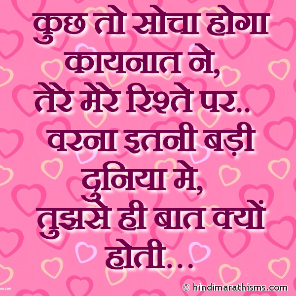 Kuch To Socha Hoga Kaayanaat Ne LOVE SMS HINDI Image