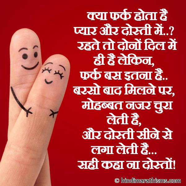 Kya Fark Hota Hai Pyaar Aur Dosti Me FRIENDSHIP SMS HINDI Image