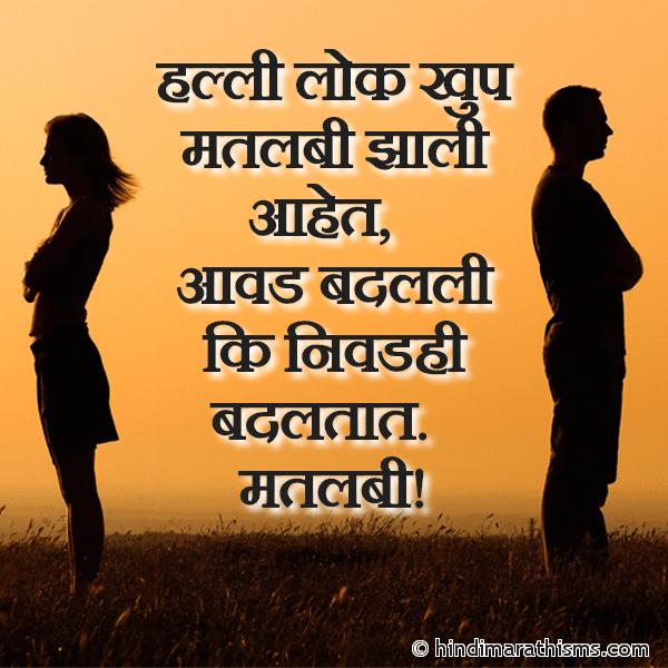 Lok Matlabi Jhali Aahet BREAK UP SMS MARATHI Image