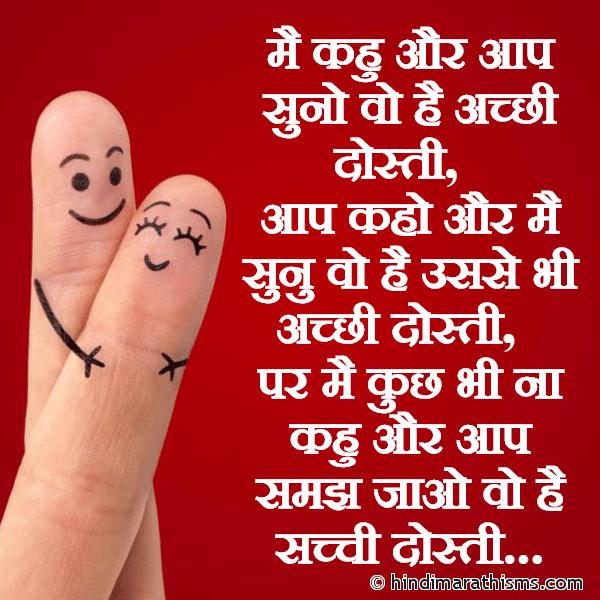 Mai Kahu Aur Aap Suno Vo Hai Acchi Dosti Image