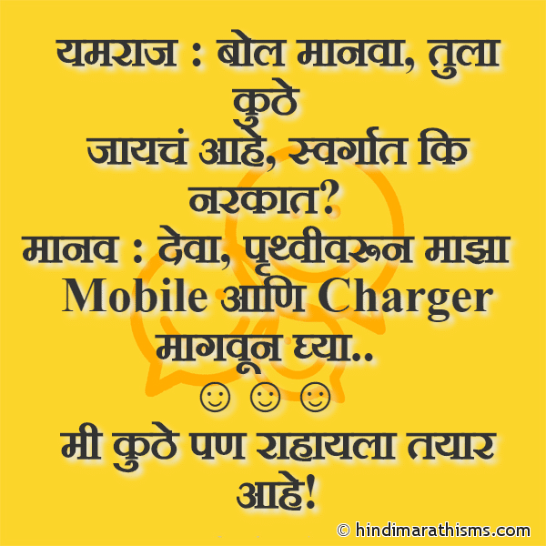 Mobile Charger Joke Marathi FUNNY SMS MARATHI Image
