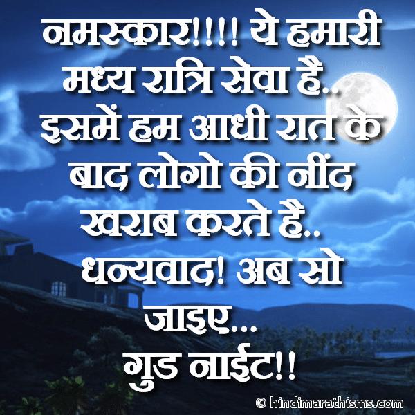 Neend Kharab Karna SMS GOOD NIGHT SMS HINDI Image