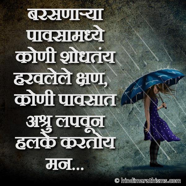 Pavsatil Premachi Aathvan RAIN SMS MARATHI Image