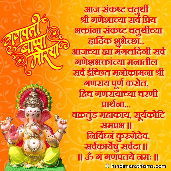 Sankasht Chaturthichya Hardik Shubhechha GANESH CHATURTHI SMS MARATHI Image