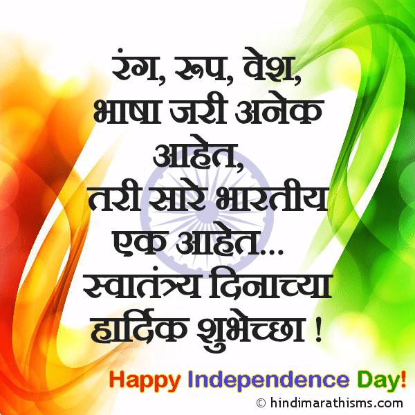 Swatantra Din SMS Marathi Image