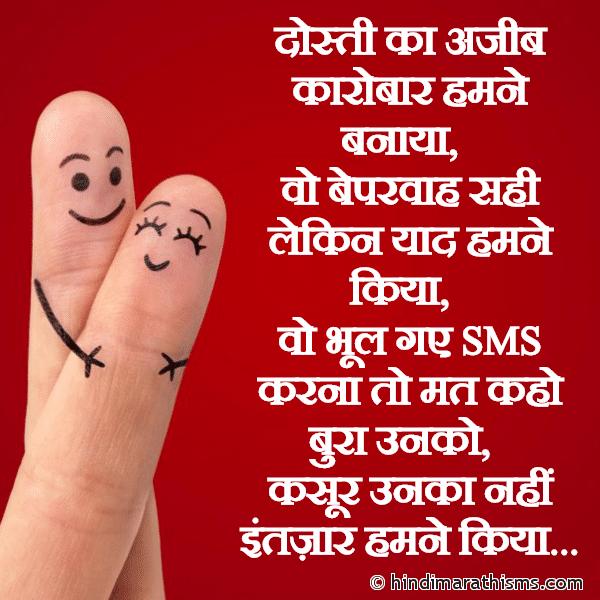 Wo Bhool Gaye SMS Karna Image
