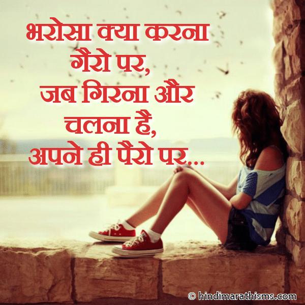 Bharosa Kya Karna Gairo Par HATE SMS HINDI Image
