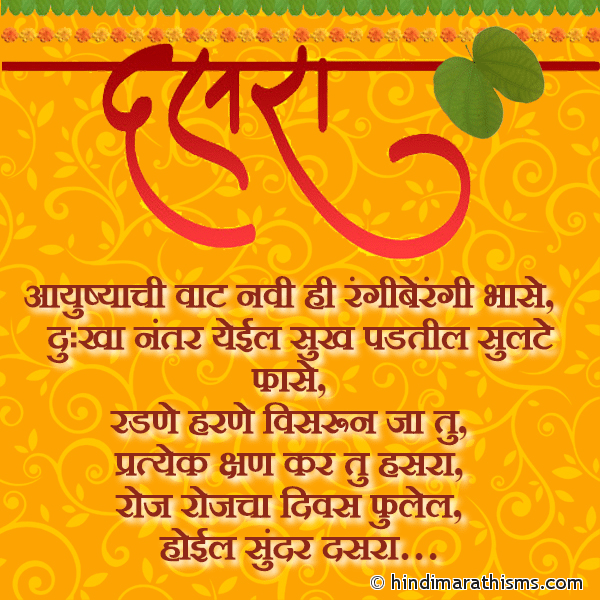 Dasara Wishes Marathi Image