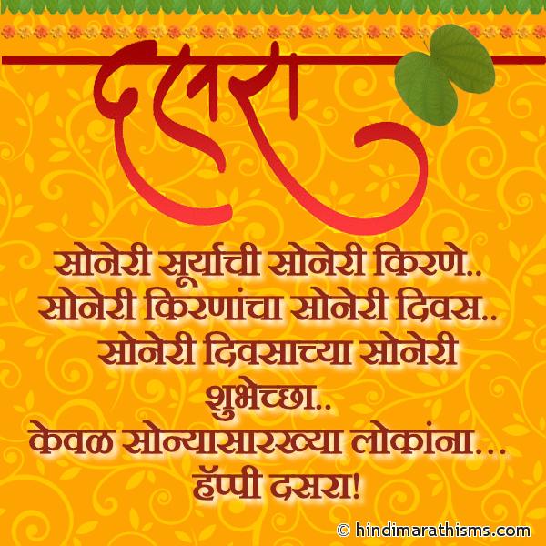 Happy Dasara SMS Marathi Image